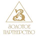 Золотое партнерство