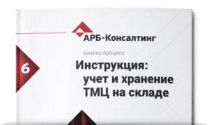 Инструкция по учету и хранению ТМЦ