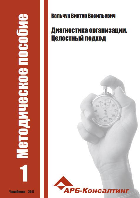 Методическое пособие «Диагностика предприятия. Целостный подход»
