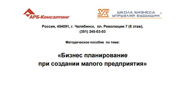 Методическое пособие «Бизнес-план для малого бизнеса»
