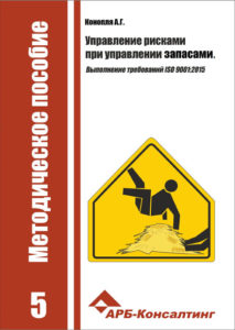 Управление рисками в управлении запасами