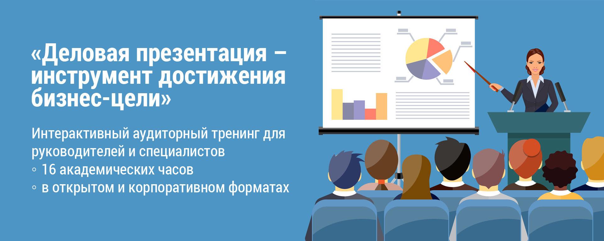 Тренинг «Деловая презентация – инструмент достижения бизнес-цели»