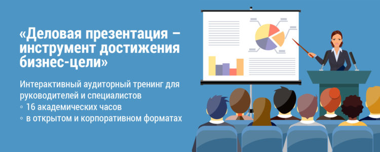 Деловая презентация – инструмент достижения бизнес-цели