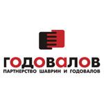 Годовалов и К