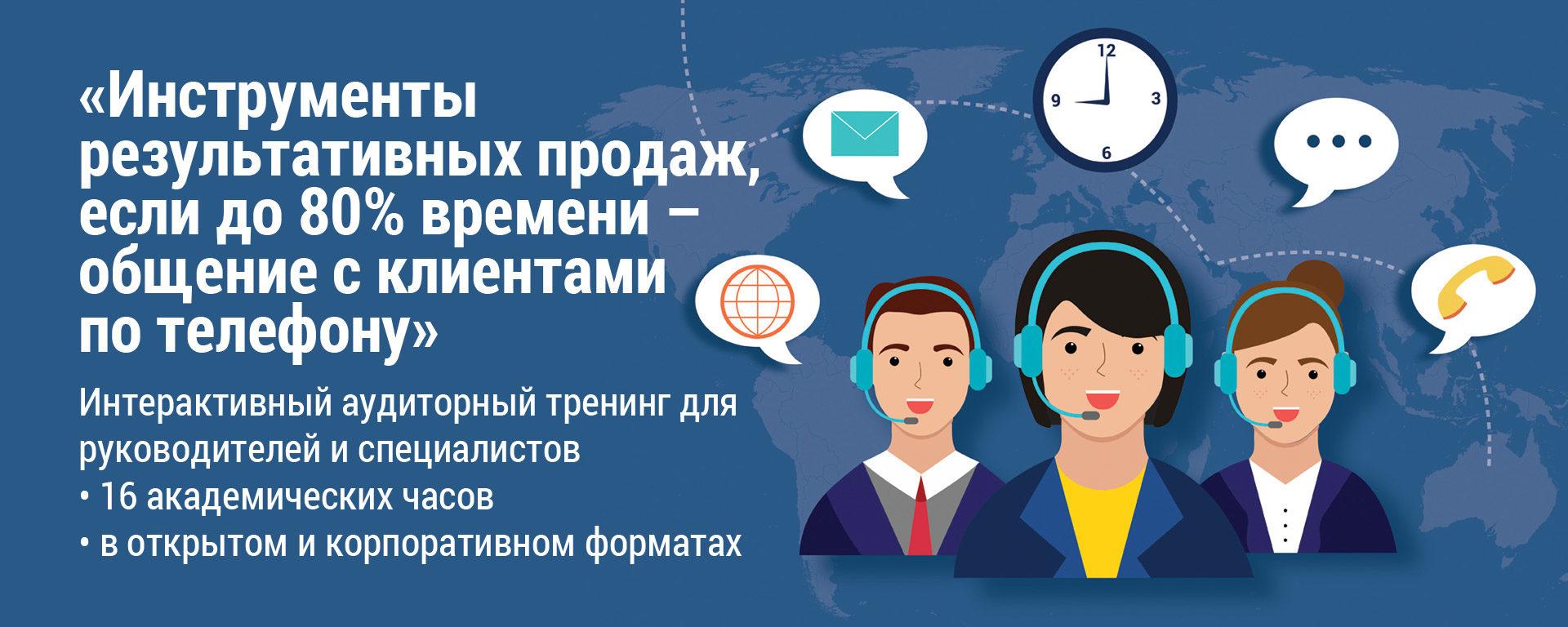 Тренинг «Инструменты результативных продаж, если до 80% времени – общение с клиентами по телефону»